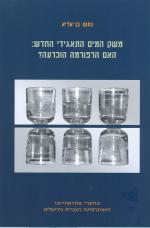 Israel's Corporatization of Water Supply and Sewerage Services: An Unresolved Reform