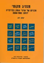 A Local Leader: A Mechanism of Change in the Periphery Yeruham: 1983-2006