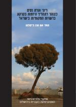 Land Development Processes in Israel in the Privatization Era: Viewed Through the Lens of the Nissim Comission Deliberation