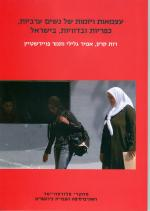 Independence and Entrepreneurship Among Arab Muslim Rural and Bedouin Women in Israel