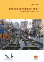 Towards Joint Management of City Centers: The Jerusalem City Center