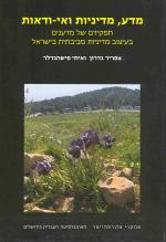 Science, Policy and Uncertainty: The Role of Scientists in Shaping Environmental Policy in Israel