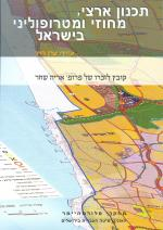 National, District and Metropolitan Planning in Israel: a Collection in Memory of Pro. Arie Shachar