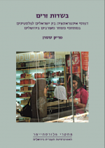 In Foreign Fields: Interaction Patterns between Israelis and Palestinians in Mixed Commercial Zones in Jerusalem