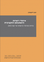 Municipal Amalgamations and their Fiscal Impacts: Evidence from the 2003 Amalgamation Reform