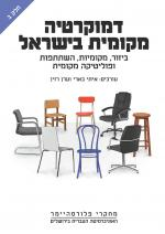 Local Democracy in Israel: Decentralization, Localism, Participation and Local Politics