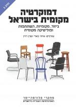 Local Democracy in Israel: Decentralization, Localism, Participation and Local Politics