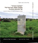 Civil Control with Regard to the Territorial Dimension of Security in Israel: A Critical Conceptual Framework in Practice