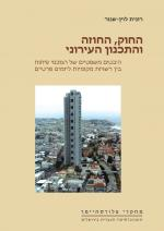 Law, Contracts, and Urban Planning: Legal Aspects of Development Agreements Between Local Authorities and Private Developers