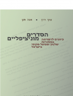 Municipal Arrangements: Directions for Reform in Local Government and Governance Frameworks in Israel