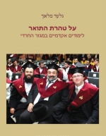 "A ""Kosher"" Degree: Academic Studies in the Haredi Sector"