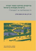 Municipal-Private Partnerships in Israel Remunicipalization or Maturation