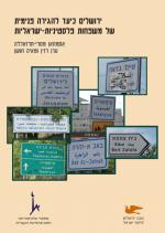 Jerusalem as an Internal Migration Destination for Israeli-Palestinian Families