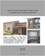 The Changing Nature of Spatial and Architectural Planning in the Kibbutz as a Reflection of its Social and Ideological Transformation